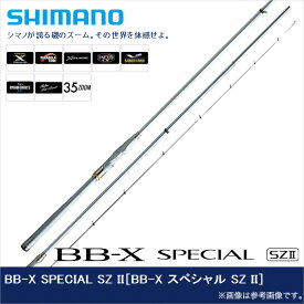 (9)【取り寄せ商品】シマノ BB-X スペシャル SZ2 (2-485/520)/磯竿/ロッド/波止場/BB-XSPECIALSZII/SHIMANO/2015年モデル/2-52/2号/
