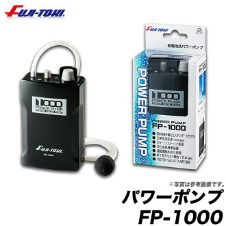富士燈器動力泵FP-1000/乾電池式空氣幫浦