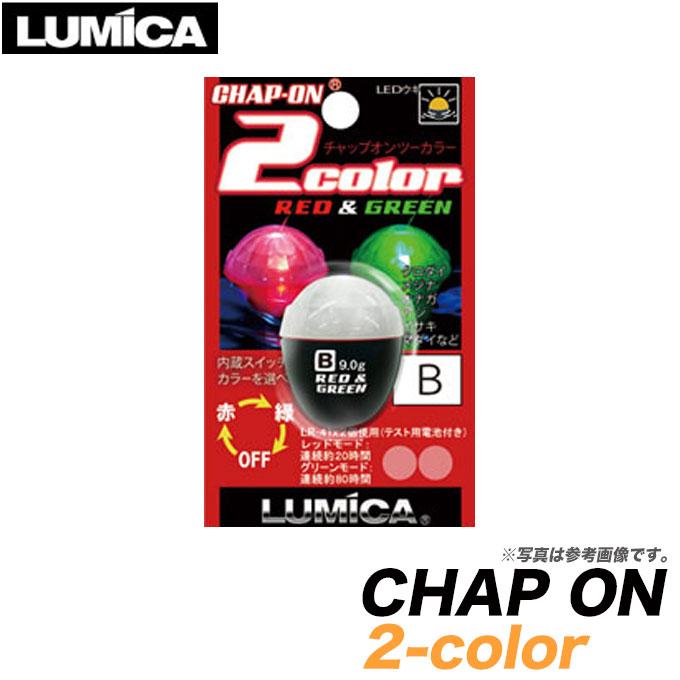 【メール便配送可】ルミカ(LUMICA) チャップオン 2カラー /LED電気ウキ/中通しウキ/浮き/夜釣り/海釣り
