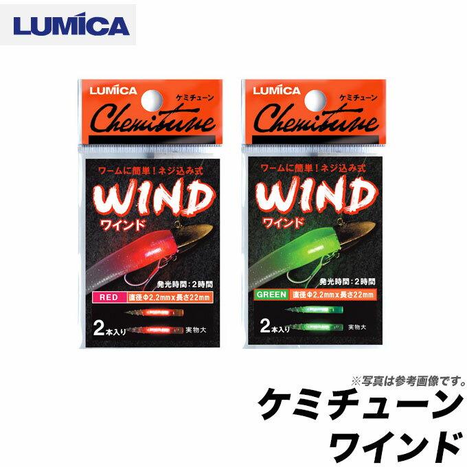 【メール便配送可】 LUMICA(ルミカ) ケミチューン ワインド /夜釣り/ケミカルライト/太刀魚/タチウオ /ネコポス可
