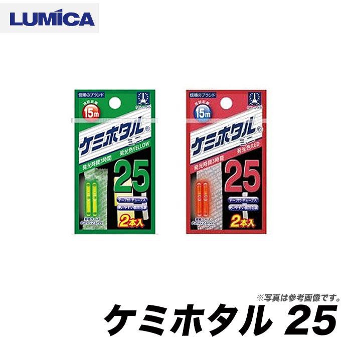 【メール便配送可】 LUMICA(ルミカ) ケミホタル 25 /夜釣り/ケミカルライト /ネコポス可