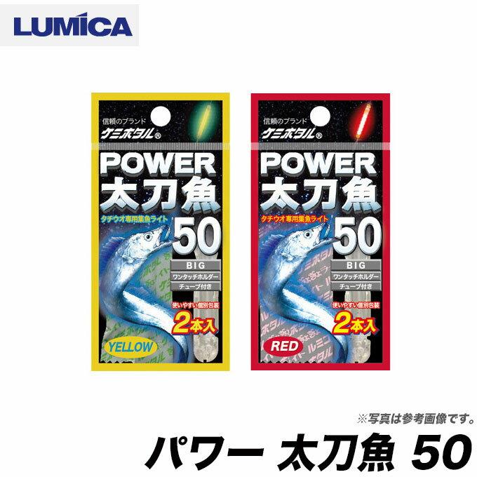 【メール便配送可】 LUMICA(ルミカ) パワー 太刀魚 50 /夜釣り/ケミカルライト/タチウオ /ネコポス可