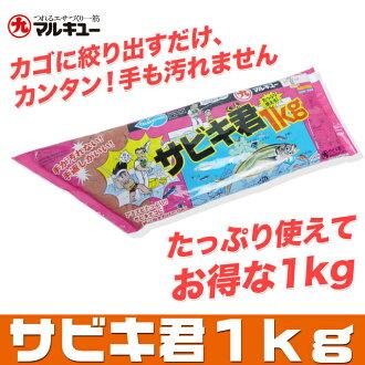 供marukyusabiki 1kg/常溫保存OK/sabiki使用的飼料/