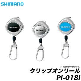 (2)【メール便配送可】 シマノ クリップオンリール [PI-018I] /ネコポス可