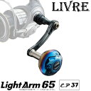 【送料無料】【取り寄せ商品】 メガテック リブレ LightArm 65 (ライトアーム 65)/E.P 37 (メーカータイプ:シマノ…