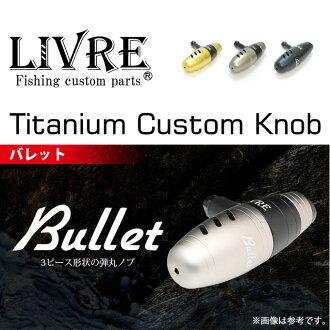 百萬技術再晃動,是Bullet(巴雷特)/特別定做把手/LIVRE