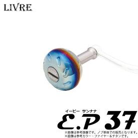 【取り寄せ商品】メガテック・リブレ EP 37(イーピー 37) /カスタムノブ/リールカスタム/パーツ/ハンドル/