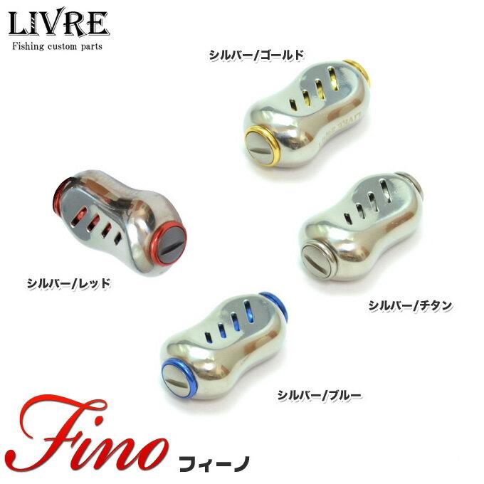 【取り寄せ商品】メガテック・リブレ Fino(フィーノ) 2個入り /カスタムノブ