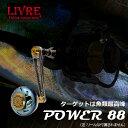 【送料無料・取り寄せ商品】メガテック リブレ POWER 88(パワー 88) /カスタムハンドル/スピニング/シングル/LIV…