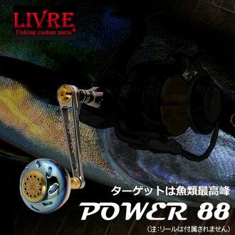 百萬技術再晃動,是POWER 88(功率88)/特別定做方向盤/旋壓/單人/LIVRE/特別定做零件/