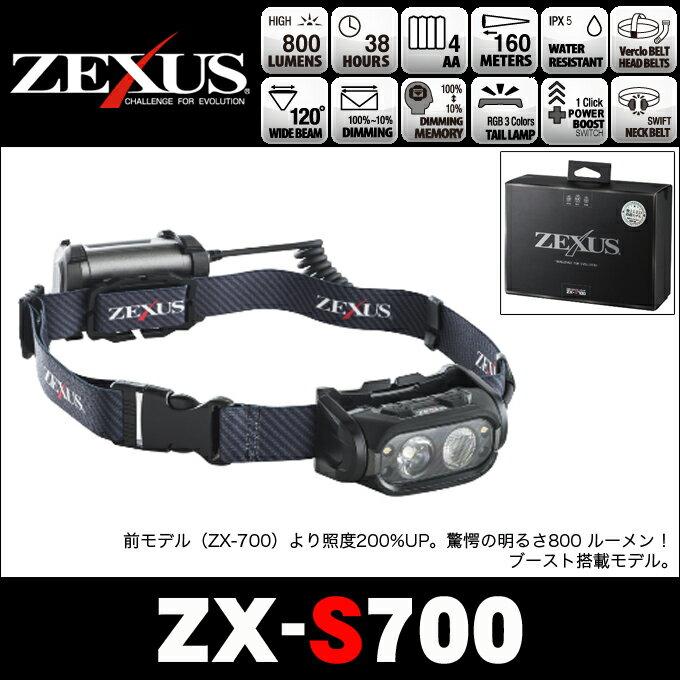 (5)冨士灯器 ゼクサス LEDヘッドライト (ZX-S700) /Fuji-Toki/ZEXUS/富士灯器/FUJI-TOKI/懐中電灯/ランプ/ヘッドライト