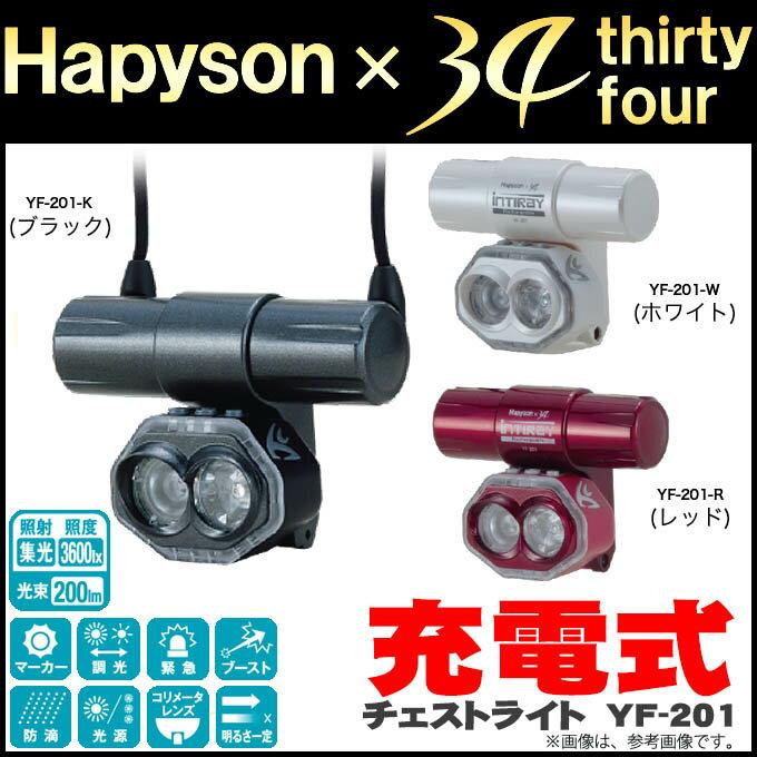 【エントリーでポイント5倍】(5)ハピソン×34 充電式チェストライト インティレイ (YF-201) 2018年新色 /首かけタイプ/ヘッドランプ/INTIRAY/Hapyson/thirty-four/サーティーフォー