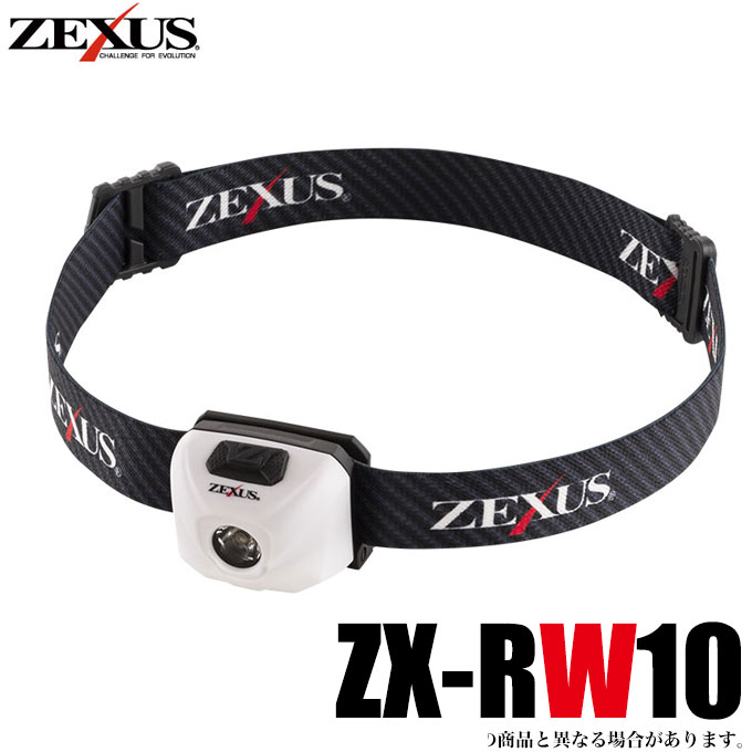 (5) 冨士灯器 ゼクサス LEDヘッドライト/クリップライト (ZX-RW10) (カラー:ホワイト)Fuji-Toki ZEXUS 富士灯器 FUJI-TOKI 懐中電灯 ランプ ヘッドライト 夜釣り アウトドア