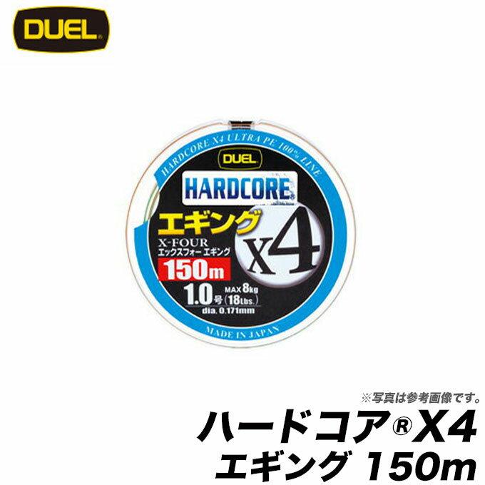 【メール便配送可】デュエル ハードコア X4 エギング (0.6/0.8/1号) 150m(カラー:10m×3色マーキングシステム)/YO-ZURI/ヨーズリ/HARDCORE/DUEL/ネコポス可
