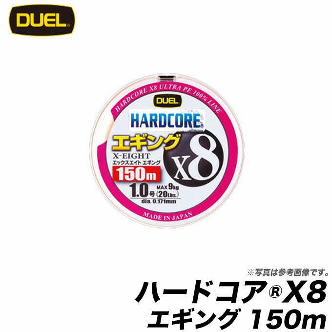 【メール便配送可】デュエル ハードコア X8 エギング (0.6/0.8/1号) 150m(カラー:10m×3色マーキングシステム)/YO-ZURI/ヨーズリ/HARDCORE/DUEL/ネコポス可