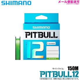 (5)【メール便配送可】シマノ ピットブル 12 (PL-M52R) (0.6〜2.0号)(150m)(カラー:サイトライム)/ルアーキャスティング用PEライン/ネコポス可
