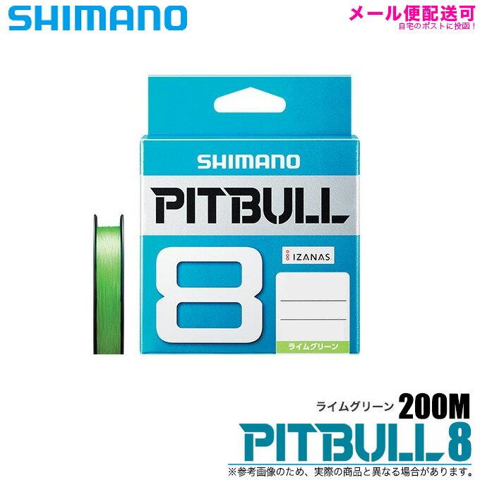 (5)【メール便配送可】シマノ ピットブル 8 (PL-M68R) (0.6〜2.0号)(200m)(カラー:ライムグリーン) /PEライン/釣り糸/ネコポス可