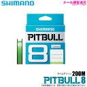 (5)【メール便配送可】シマノ ピットブル 8 (PL-M68R) (0.6〜2.0号)(200m)(カラー:ライムグリーン) /PEライン/釣り糸…