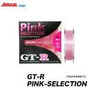 【メール便配送可】アプロード GT-R PINK-SELECTION(3.5〜10ポンド)(100m) ナイロンライン/ブラックバス用/ピンク セレクション/APPLAUD/サンヨーナイロン/SANY