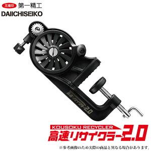 (5)第一精工  高速リサイクラー2.0 【メール便不可】