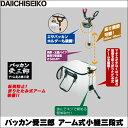 (5) 第一精工 バッカン受三郎 アーム式小継三段式 /釣り用品/竿立て/ロッドスタンド/