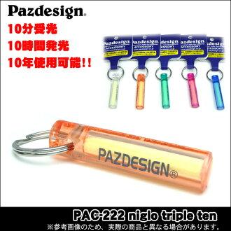 巴斯設計尼格三倍十 (PAC-222) /niglo 三倍 10/Pazdeign/PSL / 配件 /