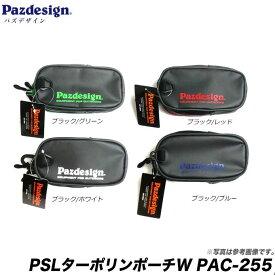 (5)【目玉商品】 パズデザイン PSL ターポリンポーチW (PAC-255) /1s6a1l7e-bag