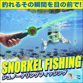(5)シュノーケルフィッシング魚を見ながら釣りができる!/釣り竿/泳ぎ釣り/スキューバダイビング/