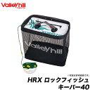 (5)バレーヒル HRXロックフィッシュキーパー40 (サイズ:40cm×25cm×35cm) /釣り具/釣り用品/valleyhill /スカリ/…