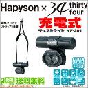 (5)【送料無料】 ハピソン×34 充電式チェストライト インティレイ (YF-201) /首かけタイプ/ヘッドランプ/INTIRAY/Hapyson/thir...