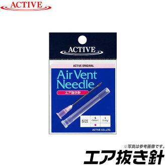 ACTIVE (active) air venting needles / bass