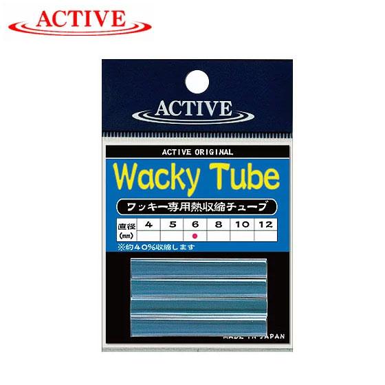 【メール便配送可】 ACTIVE(アクティブ) ワッキーチューブ [クリアカラー] /ワッキー専用熱圧縮チューブ/ブラックバス/ /ネコポス可