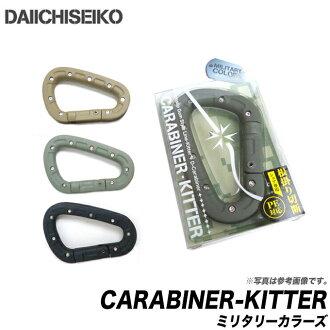 (5) 第一精工karabinakitta(CARABINER-KITTER)  军事彩色(raimbureika)  可/karabina/根费用切断/notta//猫Point Of Sales