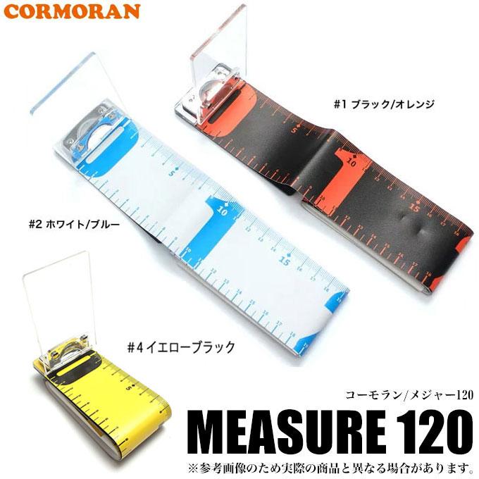 (5)【メール便配送可】 コーモラン メジャー 120 /cormoran/釣り/スケール/ネコポス可