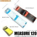 【5】【メール便配送可】 コーモラン メジャー 120 /cormoran/釣り/スケール/ネコポス可