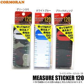 (5)【メール便配送可】 コーモラン メジャー ステッカー 120 /cormoran/釣り/スケール/ネコポス可
