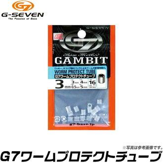 可G-SEVEN G7虫防护管子/Waki/nekorigu/黑鱼//猫Point Of Sales