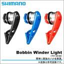 (5)シマノ ボビンワインダー ライトタイプ (TH-201M)/ボビンノッター/ノットアシスト/