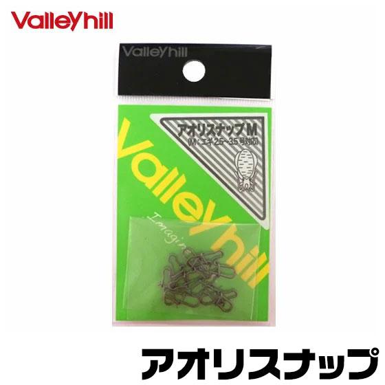 【メール便配送可】 バレーヒル アオリスナップ /エギング用スナップ/valleyhill /ネコポス可