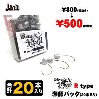 可供JAZZ竹莢魚HEAD電擊R type漁夫包(20條裝)ajingu使用的顛動腦袋/mebaringu/燈遊戲/貓Point Of Sales