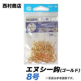 (2)【メール便配送可】西村商店 エヌシー鈎 HI-CABON [8号・ゴールド] グレ鈎 100本入り /ネコポス可