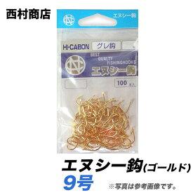(2)【メール便配送可】西村商店 エヌシー鈎 HI-CABON [9号・ゴールド] グレ鈎 100本入り /ネコポス可
