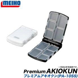 (2)MEIHO(明邦) プレミアム アキオクン [PA-10SS][5コマ浅形+5コマ浅型]【メール便配送可】 /メイホウ/タックルボック/MEIHO/タックルケース/小物入れ/