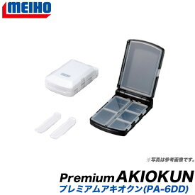 (2)MEIHO(明邦) プレミアム アキオクン [PA-6DD][マルチ深形+5コマ深型]【メール便配送可】 /メイホウ/タックルボック/MEIHO/タックルケース/小物入れ/