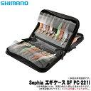 (5)【目玉商品】シマノ Sephia (セフィア) エギケースSF PC-221I (サイズ:LW)[エギ収納目安:2〜3号 約32〜36本] /…