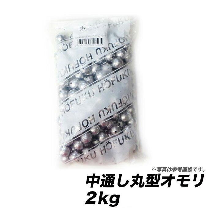 (6)中通し 丸型オモリ (2kgバラ) /錘/おもり/釣り