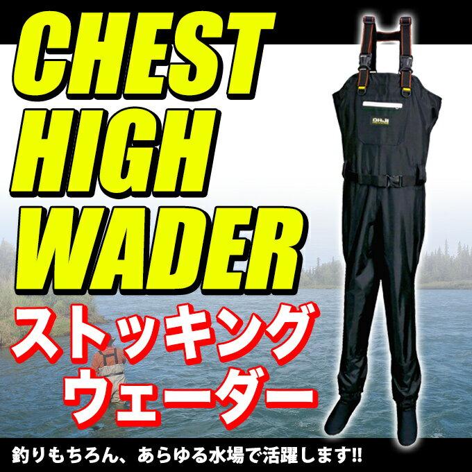 (5)【送料無料】チェストハイ ウェーダー [ストッキングウェーダー] エクセル OH-870