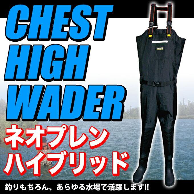 (5)【送料無料】チェストハイ ウェーダー [ハイブリッドタイプ][フェルトソール] エクセル OH-871