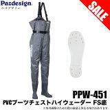 PPW-451/PVCブーツチェストハイウェーダーFS