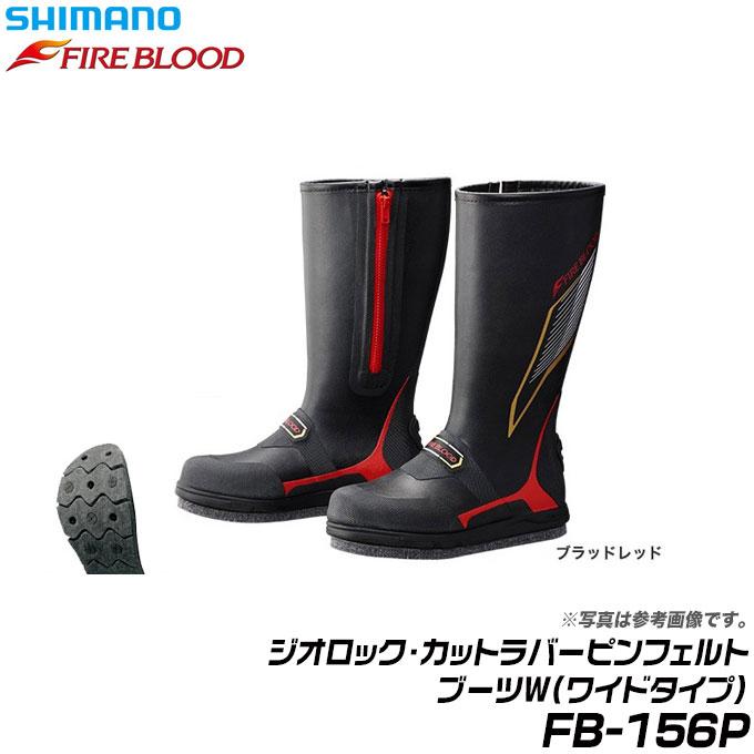 【取り寄せ商品】シマノ ジオロック カットラバーピンフェルトブーツW(ワイドタイプ) ファイアブラッド(FB-156P)(カラー:ブラッドレッド)/長靴/ブーツ/フットウェア/FIRE BLOOD/SHIMANO/2016年モデル